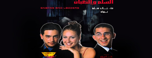 El Selim W El Thoaban Movie